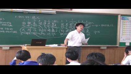 이경민 선생님(한문)연구수업4
