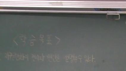 권은하 선생님(지리) 연구수업3