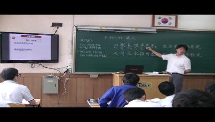 이경민 선생님(한문)연구수업3