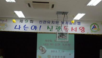 제9회 독서퀴즈대회~^^