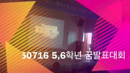 20150716 나의꿈발표대회(5,6학년)
