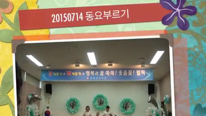20150714 학부모동요부르기