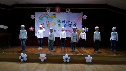20151204 고운마음발표회 7.예쁜반 - 율동