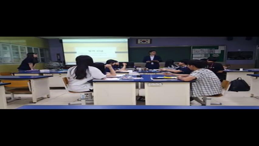 3학년 물리2 공개수업 영상