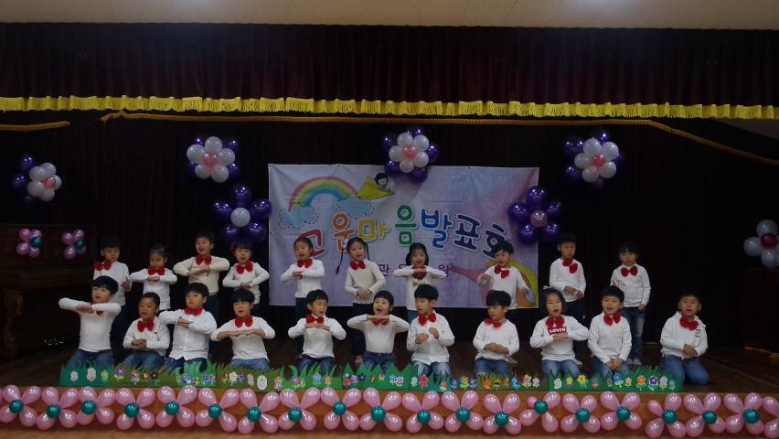 고운마음 발표회 예쁜반 '다섯글자 예쁜 말' 수화