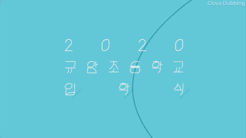 2020 입학 축하 영상